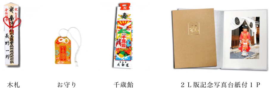 木札、お守り、千歳飴、2L版記念写真台紙付1P