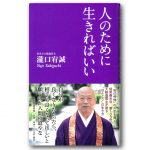 当院瀧口宥誠貫主が本を書かれました!